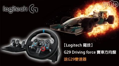 只要12,900元(含運)即可享有【Logitech 羅技】原價26,000元G29 Driving force賽車方向盤1入,購買享2年保固,加贈G29變速器1入!