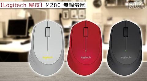 平均每入最低只要522元起(含運)即可購得【Logitech羅技】M280無線滑鼠1入/2入,顏色:黑色/紅色/灰色。