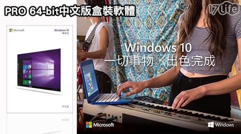 Microsoft 微軟/Windows 10 /PRO /64-bit/中文版/盒裝/軟體