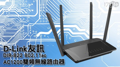 只要1390元(含運)即可購得【D-Link友訊】原價3000元DIR-822 802.11ac AC1200雙頻無線路由器1台,享3年保固。