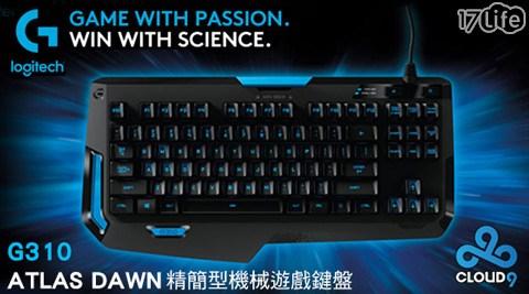 【Logitech 羅技】/G310/ ATLAS DAWN /精簡型/機械/遊戲鍵盤