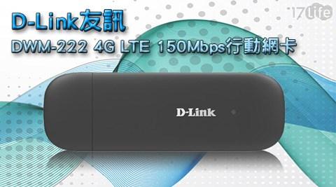D-Link友訊17 life 現金 券-DWM-222 4G LTE 150Mbps行動網卡