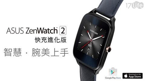 只要4,490元(含運)即可享有【ASUS華碩】原價6,880元ZenWatch2智慧錶(真皮伯爵藍快充進化版)(22mm)只要4,490元(含運)即可享有【ASUS華碩】原價6,880元ZenWatch2智慧錶(真皮伯爵藍快充進化版)(22mm)1入。