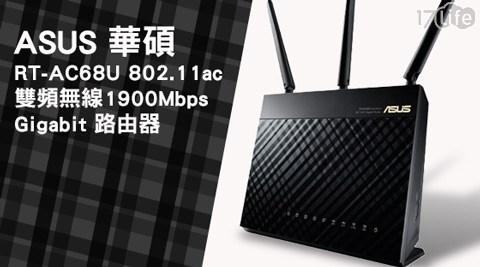 ASUS華碩-RT-A17 life 電話C68U 802.11ac雙頻無線1900Mbps Gigabit路由器