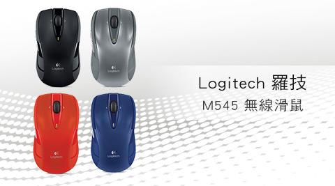 只要699元(含運)即可享有【Logitech 羅技】原價1,290元M545無線滑鼠1入只要699元(含運)即可享有【Logitech 羅技】原價1,290元M545無線滑鼠1入,顏色:紅色/黑色/銀色/藍色。