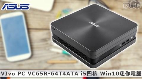 ASUS 華碩/VIvo PC/ VC65R-64T4ATA i5/四核/ Win10/迷你電腦