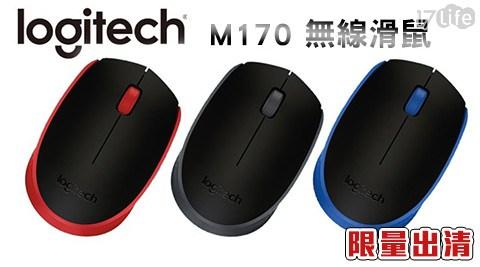 【Logitech 羅技】/M170/ 無線滑鼠