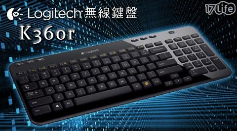 【Logitech 羅技】/K360r/無線鍵盤