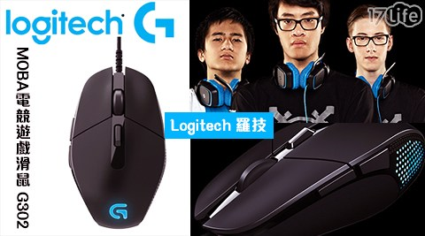 Logitech 羅技/G302/ MOBA /電競遊戲滑鼠