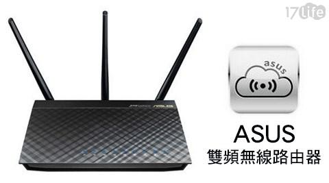 ASUS 華碩-RT-AC66U 802.11ac雙頻無線AC1750 Gigabit路由器1入