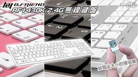 【B.FRiEND】/RF1430K /2.4G/無線鍵盤