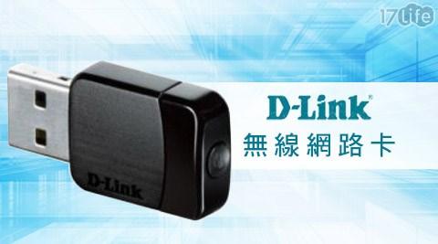 只要690元(含運)即可享有【D-Link 友訊】原價1,290元Wireless AC雙頻USB無線網路卡(DWA-171)只要690元(含運)即可享有【D-Link 友訊】原價1,290元Wireless AC雙頻USB無線網路卡(DWA-171)一入,保固三年。