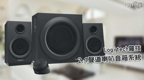 Logitech 羅技-2.1聲道喇叭音箱系統(Z333)