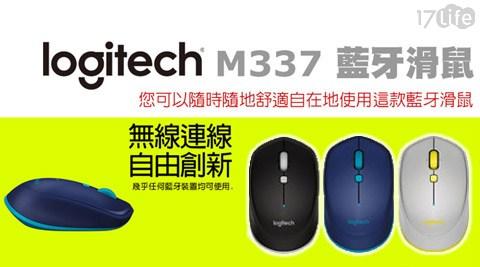 只要799元(含運)即可享有【Logitech羅技】原價1,800元M337藍牙無線滑鼠1入,顏色:灰色/藍色/黑色。