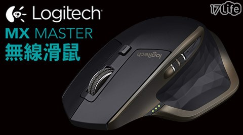 Logitech 羅技/MX MASTER /藍牙無線滑鼠
