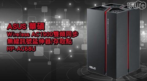 只要4,090元(含運)即可享有【ASUS華碩】原價8,500元RP-AC68U Wireless-AC1900 雙頻同步無線訊號延伸器/存取點(AP)只要4,090元(含運)即可享有【ASUS華碩】原價8,500元RP-AC68U Wireless-AC1900 雙頻同步無線訊號延伸器/存取點(AP)1入,保固依原廠官網公告為主!