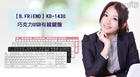 只要499元(含運)即可享有【B.FRiEND】原價1,500元巧克力USB有線鍵盤(KB-1430)1入,多色任選,購買享2年原廠保固!
