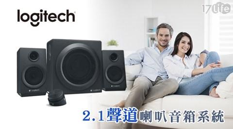 Logitech 羅技/Z333/  2.1聲道喇叭 /音箱系統