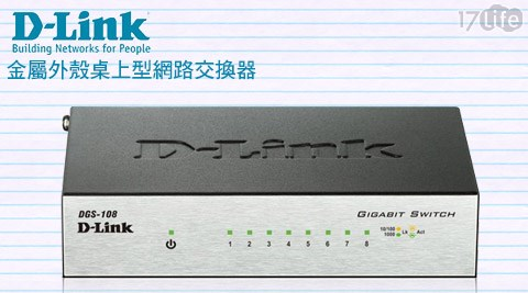 只要999元(含運)即可享有【D-Link 友訊】原價2,500元DGS-108 EEE節能8埠10/100/1000Mbps金屬外殼桌上型網路交換器(外接式電源供應器)只要999元(含運)即可享有【D-Link 友訊】原價2,500元DGS-108 EEE節能8埠10/100/1000Mbps金屬外殼桌上型網路交換器(外接式電源供應器)一台,保固三年。
