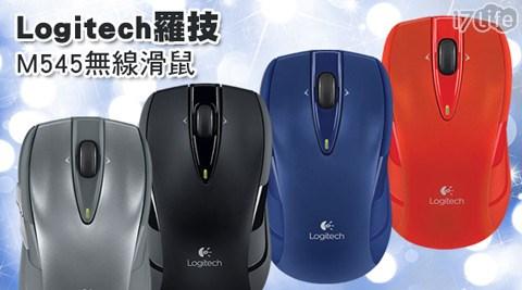 周末下殺/Logitech 羅技/M545/ 無線滑鼠