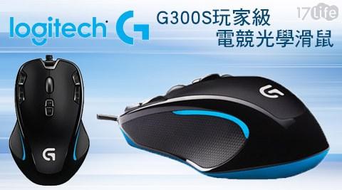 Logitech 羅技/G300S/ 玩家級電競光學滑鼠