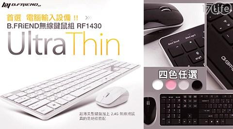 每日一物/B.FRiEND/ 無線鍵盤/滑鼠