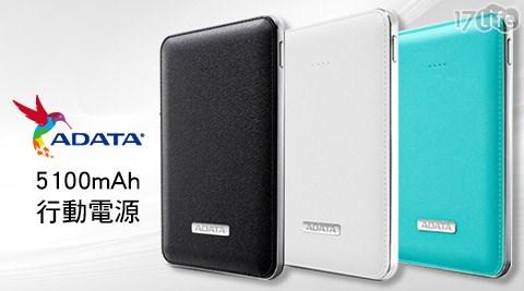 ADATA威剛/ADATA/威剛/PV120/5100mAh/行動電源