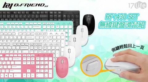 只要880元(含運)即可享有【B.FRiEND】原價2,500元RF1430 SET無線鍵盤滑鼠組只要880元(含運)即可享有【B.FRiEND】原價2,500元RF1430 SET無線鍵盤滑鼠組任選1組,顏色:黑色/白色/銀色/粉色/藍綠。購買即享2年保固服務!