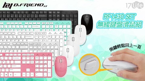 B.FRiEND/RF1430 SET/ 無線/鍵盤/滑鼠