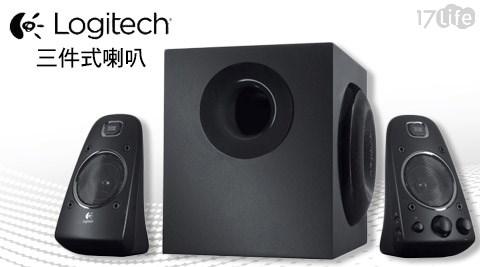 【Logitech 羅技】/Z623/ 三件式喇叭/  2.1聲道/喇叭/ 音箱系統