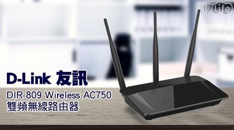 D-Link 友訊/DIR-809/ Wireless /AC750/雙頻/無線/路由器