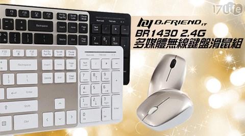 B.FRiEND/BR1430/2.4G/多媒體/無線/鍵盤/滑鼠