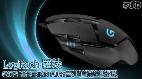 【Logitech 羅技】/G402/ HYPERION FURY /高速追蹤/遊戲滑鼠