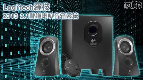 Logitech 羅技-Z313 2.1聲道喇叭音箱系統1入