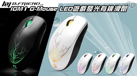 只要490元(含運)即可享有【B.FRiEND】原價1,290元IGM1 G-Mouse LED遊戲發光有線滑鼠(閃電設計款)只要490元(含運)即可享有【B.FRiEND】原價1,290元IGM1 G-Mouse LED遊戲發光有線滑鼠(閃電設計款)一入,顏色:黑色/白色,保固兩年。