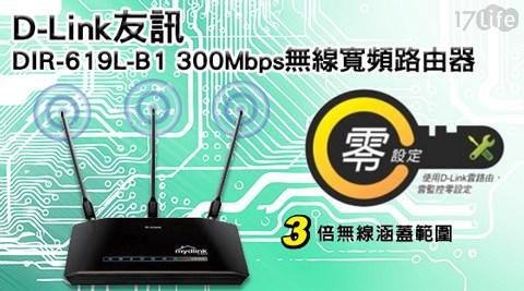 只要770元(含運)即可購得【D-Link友訊】原價1880元DIR-619L-B1 300Mbps無線寬頻路由器1入,享3年保固。