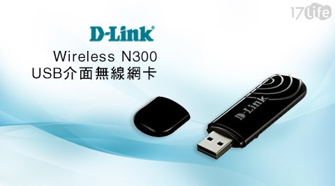 D-Link友訊-DWA-132 Wireless N300 USB介面無線網卡