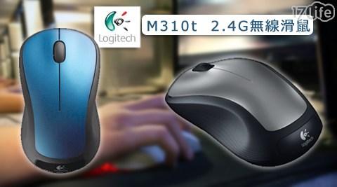 Logitech 羅技/M310t / 2.4G/無線滑鼠