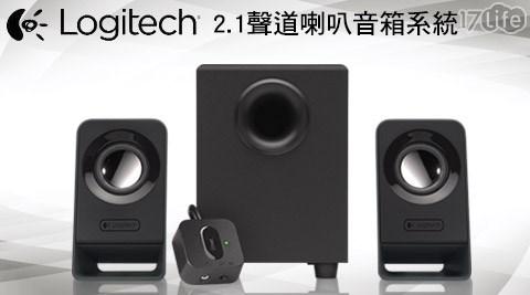 平均最低只要788元起(含運)即可享有【Logitech 羅技】Z213 2.1聲道喇叭音箱系統平均最低只要788元起(含運)即可享有【Logitech 羅技】Z213 2.1聲道喇叭音箱系統:1入/2入