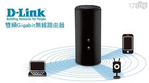 只要3,599元即可享有【D-Link友訊】原價7,500元DIR-868L 802.11AC1750雙頻Gigabit無線路由器1入,購滿即享3年保固服務!