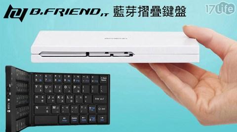 B.FRiEND/BT1245/藍芽/摺疊鍵盤