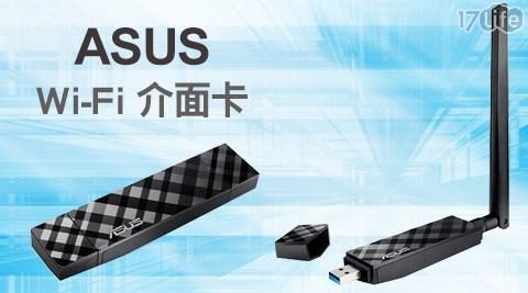 只要1,700元(含運)即可享有【ASUS 華碩】原價3,500元雙頻Wireless AC1200 Wi-Fi介面卡(USB-AC56)只要1,700元即可享有【ASUS 華碩】原價3,500元雙頻Wireless AC1200 Wi-Fi介面卡(USB-AC56)一入,保固期依原廠官網公告為主。