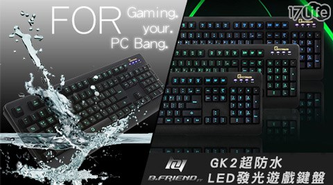 B.FRiEND/GK2 /超防水/LED/發光/遊戲鍵盤