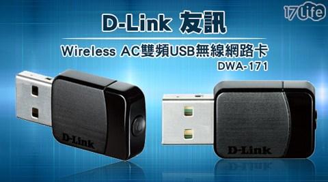 只要699元(含運)即可享有【D-Link 友訊】原價1,290元DWA-171 Wireless AC雙頻USB無線網路卡1入,購買即享3年保固服務。