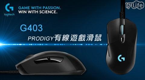 【Logitech 羅技】/G403/ PRODIGY/有線/遊戲滑鼠