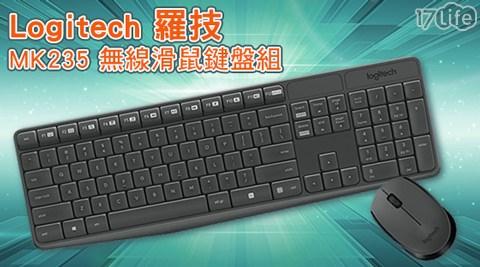 【Logitech 羅技】/MK235 /無線/滑鼠/鍵盤