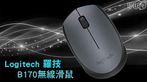 Logitech羅技/Logitech/羅技/ B170/無線滑鼠/滑鼠