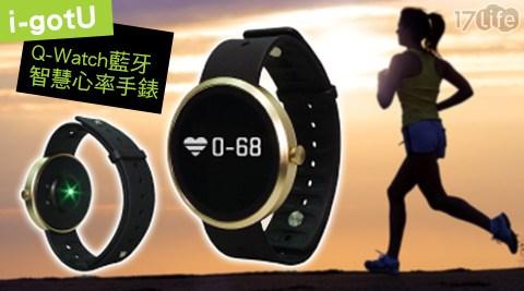 i-gotU-Q-Watch藍牙智慧心率手錶Q-17 life 團購77 HR(42mm)
