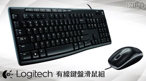 Logitech 羅技-MK200 USB 有線17life一起生活鍵盤滑鼠組1入