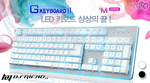 只要990元(含運)即可享有【B.FRiEND】原價2,390元七色發光電競懸浮類機械式鍵盤(GK3)只要990元(含運)即可享有【B.FRiEND】原價2,390元七色發光電競懸浮類機械式鍵盤(GK3)一入,顏色:黑色/白色,保固期依原廠官網公告為主。
